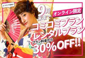 【旭川店】9月限定!オンライン限定で振袖レンタルが30%OFF!!