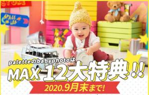 【旭川店】9月のキャンペーンは盛りだくさん!!BABY撮影♡