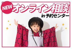 【NEW】オンライン相談 in 予約センターが受付開始!特別特典も対象!