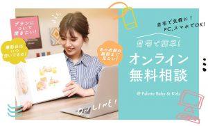 9月限定特典付☆オンライン無料相談でよくある質問HOWTO☆函館北斗店