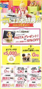ぱれっと9月ベビーフォトキャンペーン