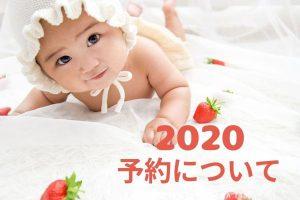【baby】年内の予約について