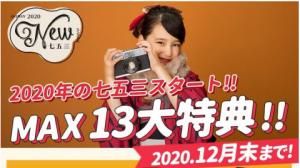 【札幌東店】☆10月七五三キャンペーンご紹介!☆