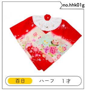 ぱれっと赤着物バラ百日