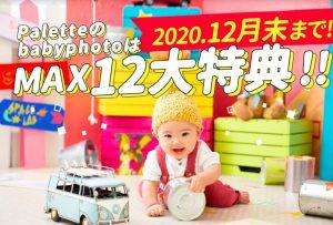 【サッポロファクトリー店】10月お得なベビーフォトキャンペーン実施中!