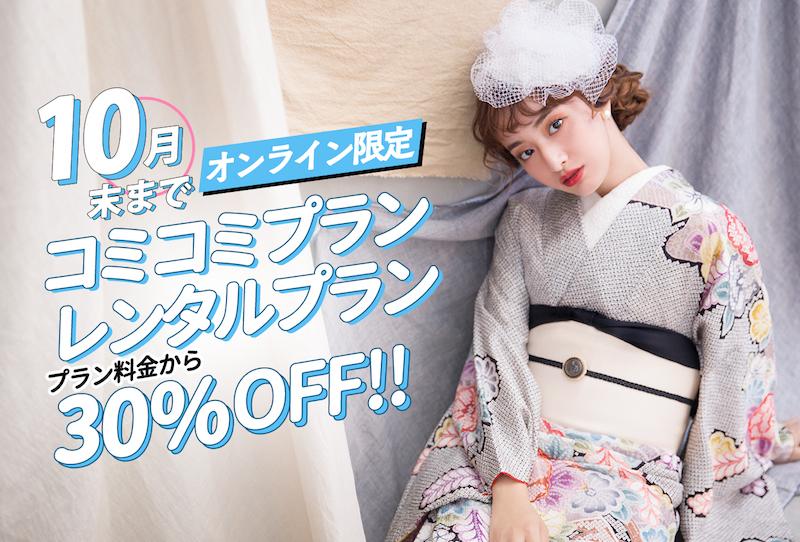 ぱれっと成人式10月オンライン特典コミコミプランレンタルプラン30%off