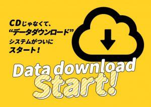 データダウンロード