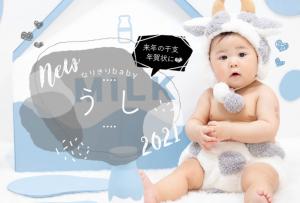 【旭川店】2021年の年賀状に使える♡来年の干支『うし』の衣装が入荷しました!