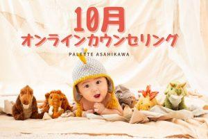 【旭川店】10月のキャンペーンは盛りだくさん!!オンライン相談空き状況のお知らせ♡