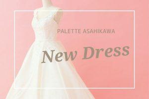 【NEW!!】新作ドレスが入荷いたしました!