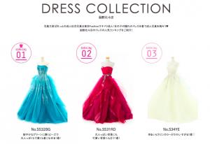 ぱれっと函館北斗店のドレスコレクション