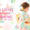 【Palette近く!】札幌市成人式情報!平成30年式Version【札幌中央店】