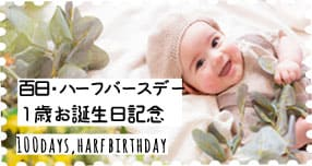 百日記念日、ハーフバースデー、1歳のお誕生日
