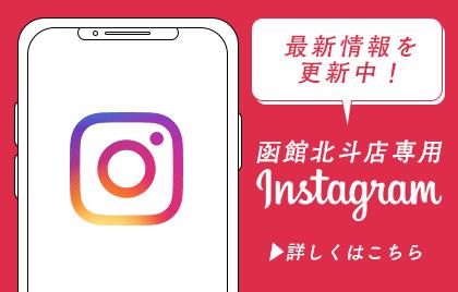 函館北斗店Instagram