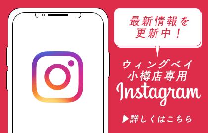ウイングベイ小樽店Instagram