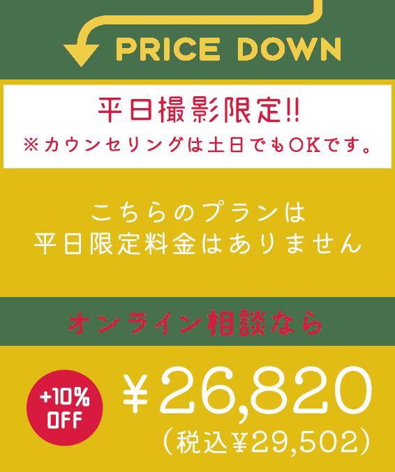 データまるごとプラン 特典適用価格