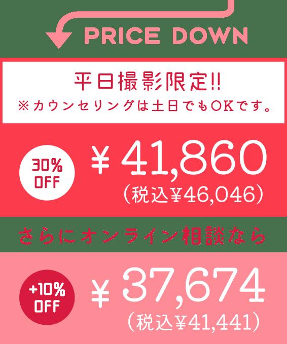 データ&アルバムプラン 特典適用価格