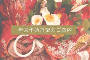【札幌中央店よりお知らせ】年末年始の営業について.*