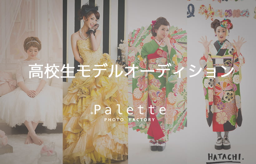 Palette-Photo-Style