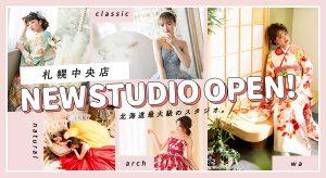 【札幌近郊で成人式を迎える皆様へ】写真工房ぱれっと札幌エリアの各スタジオの魅力をご紹介します!