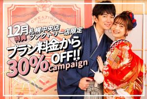 結婚写真を撮るなら札幌フォトウェディングで人気のPalette札幌中央店へ!12月おトクなキャンペーンSTART.*