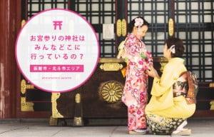 お宮参りの神社はどこに行っているの?【函館市オススメ神社をご紹介!】