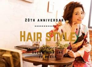 【Palette札幌中央店】成人式はどんなヘアが人気?いまどきトレンドヘアのご紹介♡