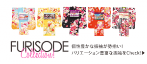 plan_furisode_collection