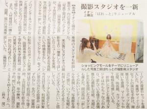 上磯店のスタジオリニューアルが函館新聞の朝刊に掲載されました!
