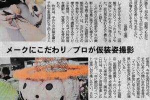 【函館店】ハロウィンイベントが北海道新聞に掲載されました!