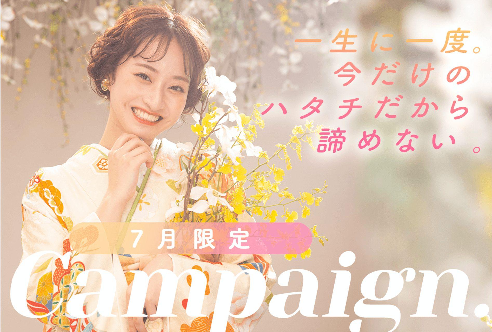 【帯広店】2022年新成人向け7月のキャンペーン情報♩オンラ...