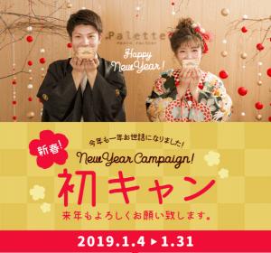 [旭川店]フォトウェディング☆新春1月のお得なフェアのお知らせ