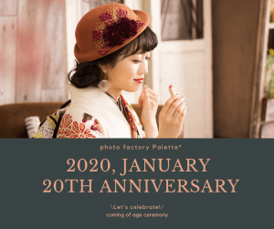【1月20日から受付開始!】2020年の成人式に早めに備える!「前撮り+式当日の振袖レンタル」を、どこよりも早く予約する方法は?【ぱれっと 帯広店】