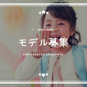 【急募!】 新1年生KIDSモデル大募集ー★@ぱれっと函館店