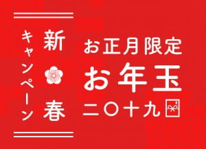 【イオン上磯店】元旦も休まず営業します!2019年1月1日〜1月3日「プレミアム商品券」数量限定販売!