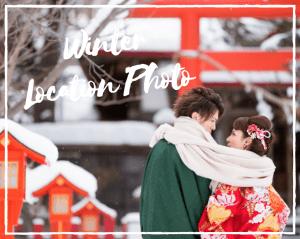 【HOT】冬ロケはいまがおすすめ☆人気のロケ地をご紹介+.*【札幌中央店】