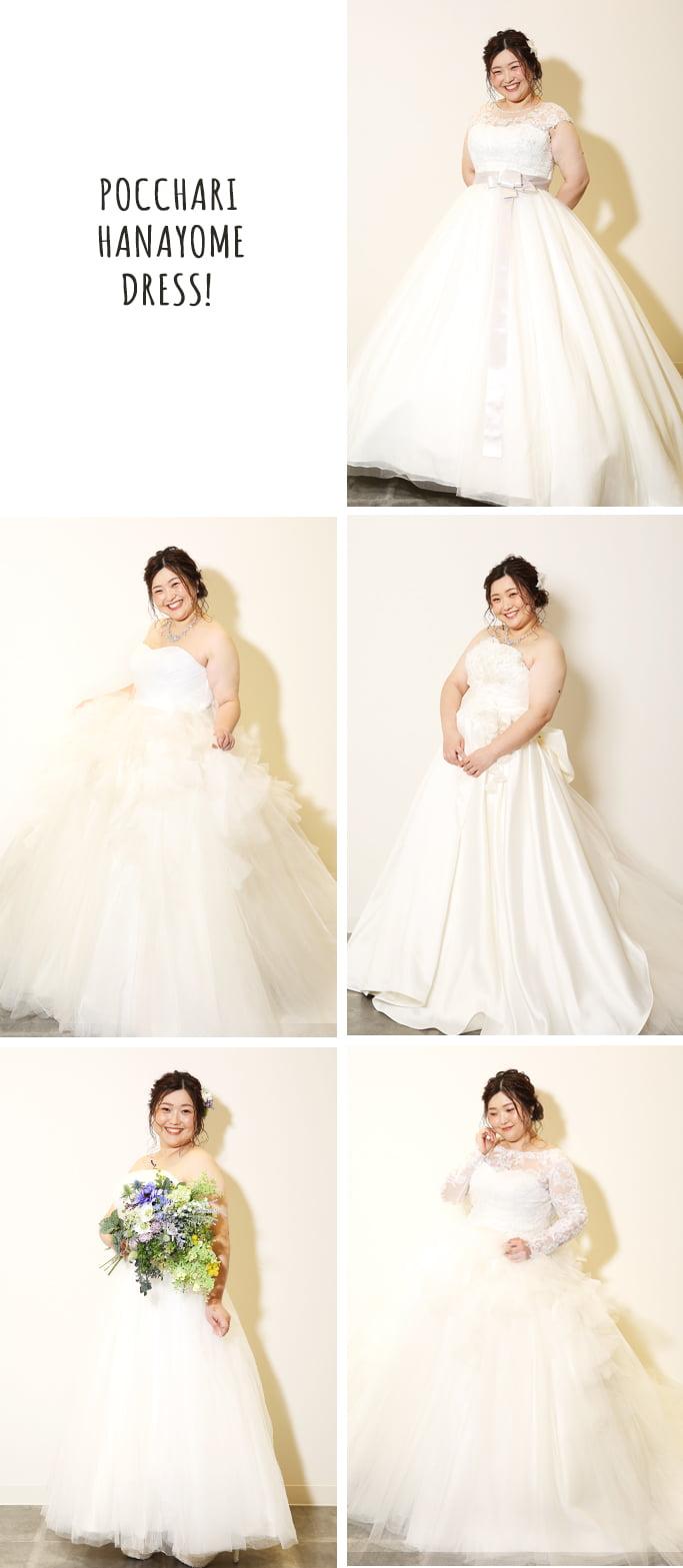 ぽっちゃり花嫁 白ドレス