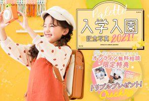 【2021年春】札幌で入学写真を撮るなら大人気の「写真工房ぱれっと」へ!
