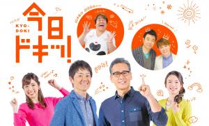 HBC北海道放送今日ドキッ!にて札幌中央店をご紹介頂きました!!