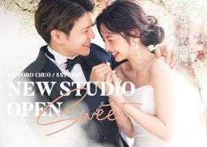 札幌中央店第5スタジオ「sweet」のスタジオの様子をちらっとムービーでご紹介!