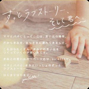 「ずっとラブストーリー、そして君へ。」THANK YOU LAST EVENTレポート!!【Palette札幌中央店】