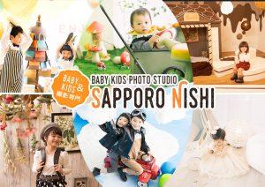 札幌市西区のBABY&KIDS専門店「写真工房ぱれっと 札幌西店」