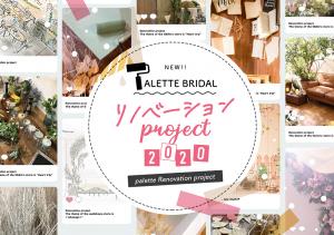 Paletteブライダルリノベーションプロジェクト