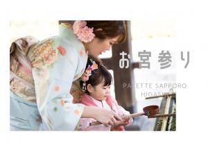 札幌東区で七五三写真を撮るなら写真工房ぱれっと♪今お宮参りにオススメの神社もご紹介!