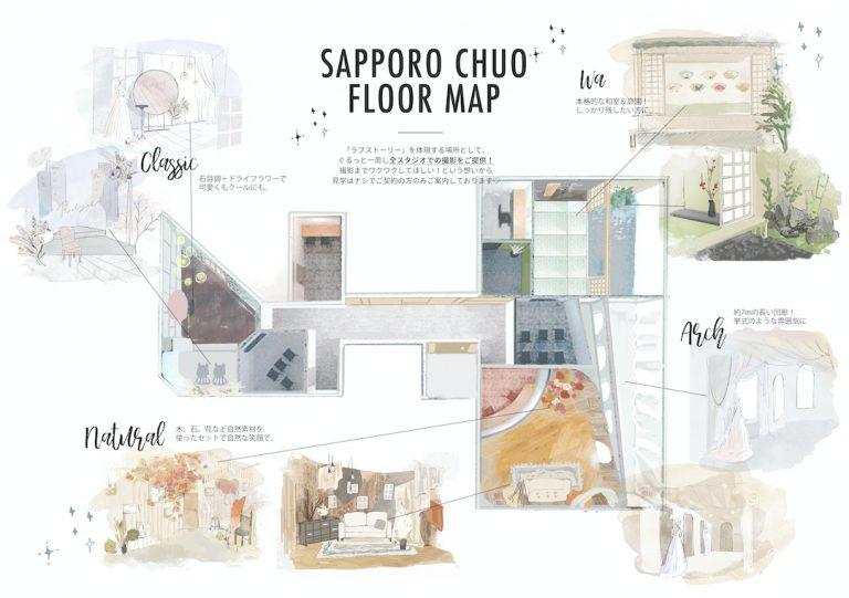 札幌中央店フロアマップ