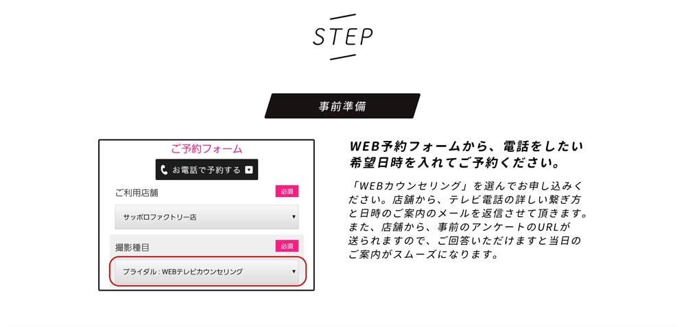 オンライン相談 STEP