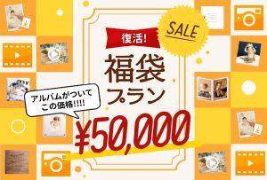 【大人気!】ベビーフォト限定☆12月末までお得な福袋プランとは?