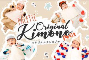 【BABY】オリジナル着物プチ♡札幌西店で大人気です♬お客様の写真もご紹介!