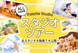 【帯広店】お家でスタジオ見学が出来ちゃう!スタジオGALLERYのご紹介!