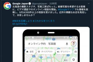 GoogleJapanに大人気の【オンライン相談】を取り上げて頂きました!